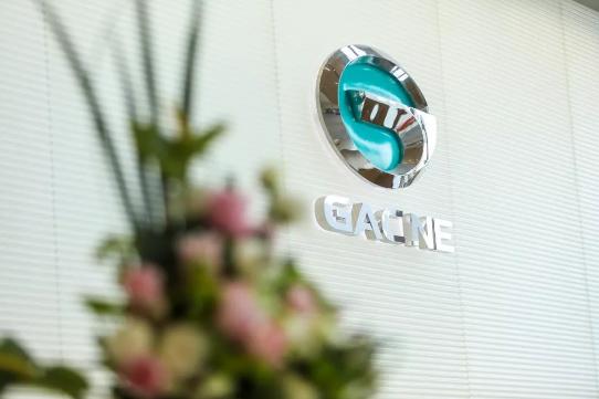 广汽集团拥有四大领先优势 着力打造世界级汽车硅谷