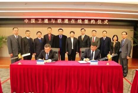 中国卫通与联通在线在Ka宽带卫星资源及其互联网业...