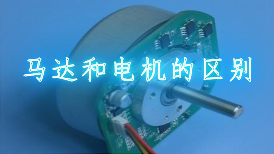 电磁调速电机是一种控制简单的交流调速电动机,由y系列三相异步电动机