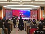 江苏省半导体行业产业回顾与展望大会召开