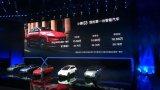 小鹏汽车在广州举行了G3的上市发布会,用两小时详细介绍了G3