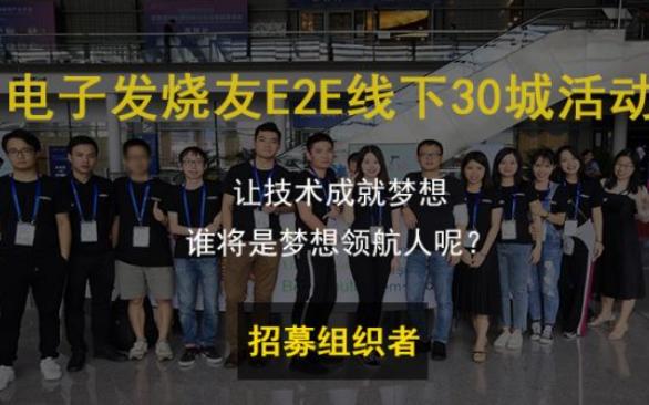 【E2E】面对电路和代码的工程师,这里可以让技术成就梦想!