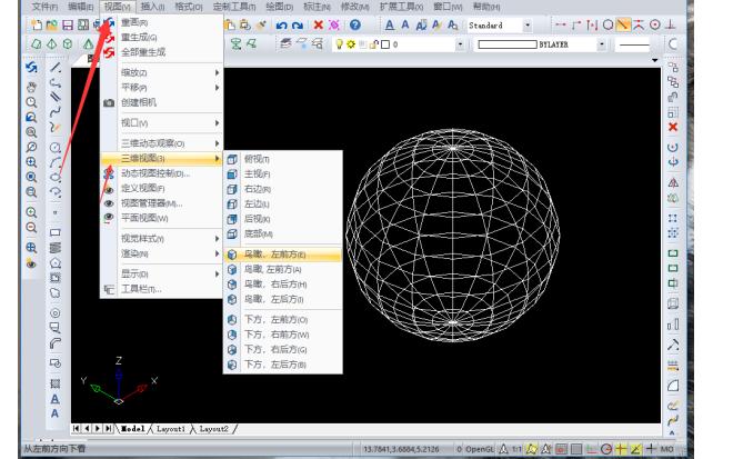 CAD教程之如何使用CAD编辑器中怎么绘制一个立体的彩色球体