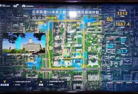 5G商用网络逐步走向成熟北京联通正式启航