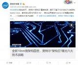 Intel公布六代全新CPU架构