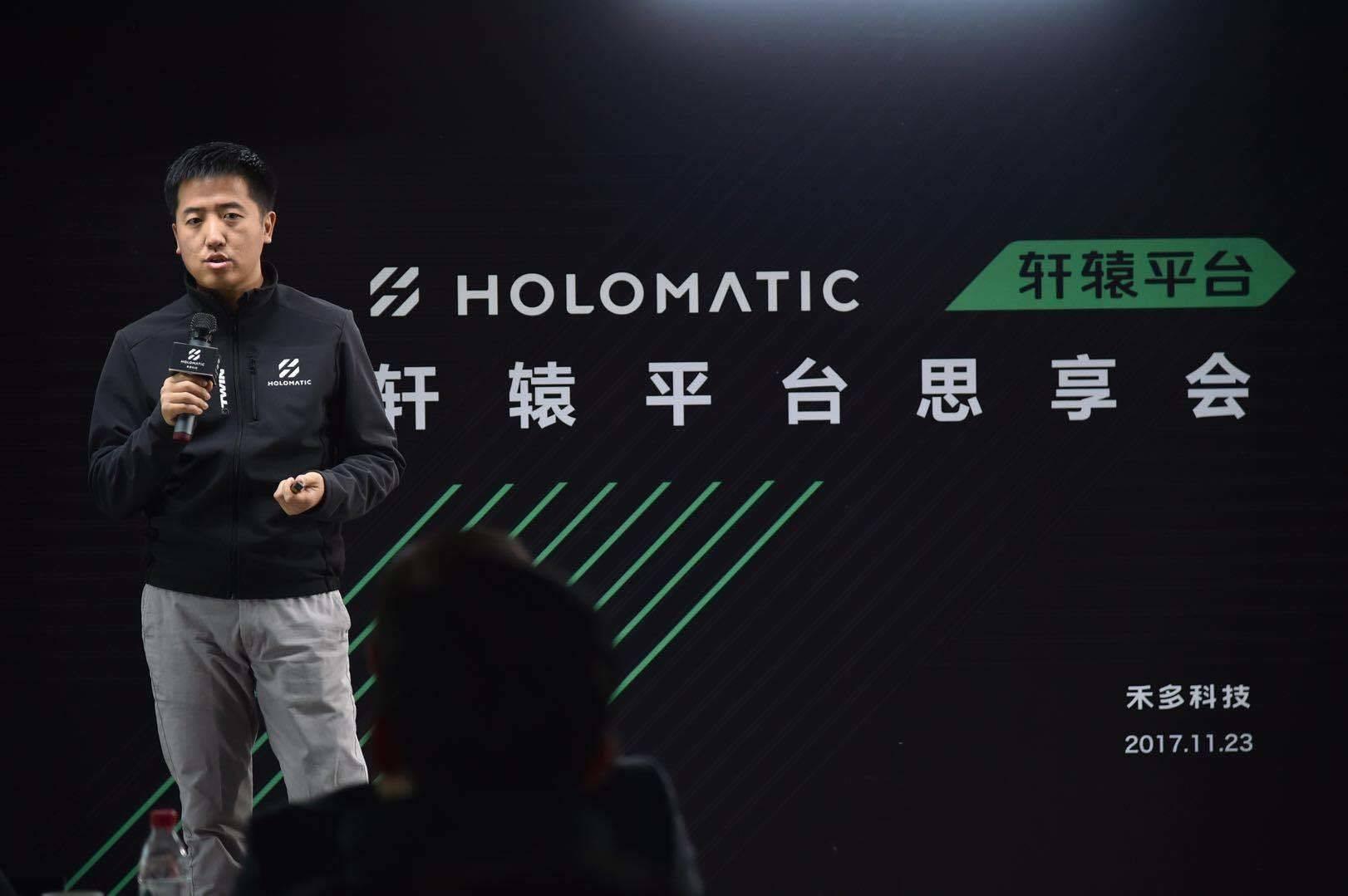 禾多科技发布横跨软硬件领域的自动驾驶研发平台轩辕...