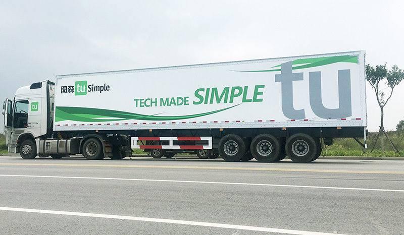 一家成立两年的中国公司凭什么用自动驾驶卡车抢占万...