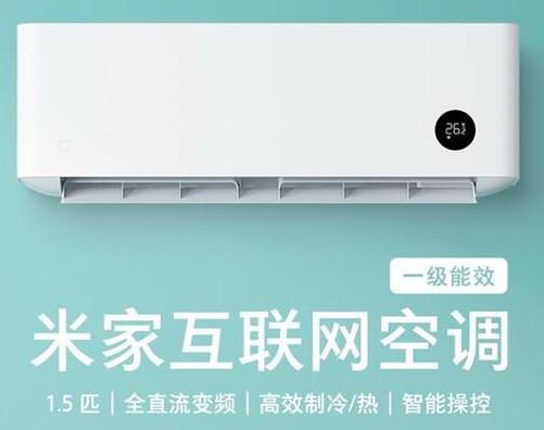 今日新闻:小米互联网空调一级能效发布 三星新机Galaxy M20曝光