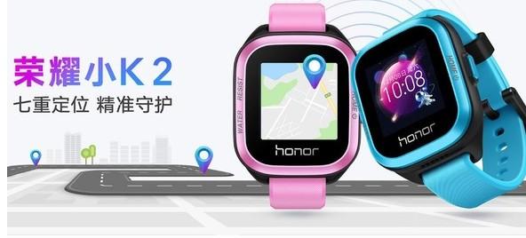 荣耀小K2儿童手表正式发布支持一键SOS预警和七重定位功能