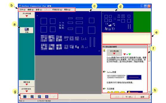 松下贴片机NM-EJS9A数据编制系统使用说明书