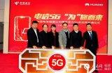 中国电信开通独立组网5G实验网