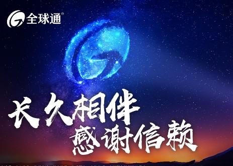 中国移动全球通品牌赋予全新理念打响了高端服务平民...