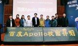 百度AI高校技术汇走进北京理工大学