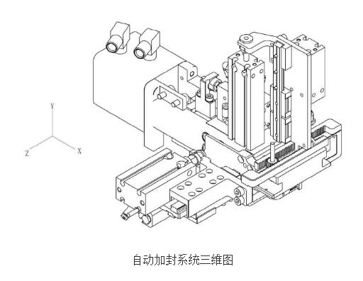 电能表封印自动加封系统的原理及设计