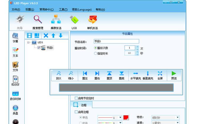 LED Player LED生成软件应用程序免费下载
