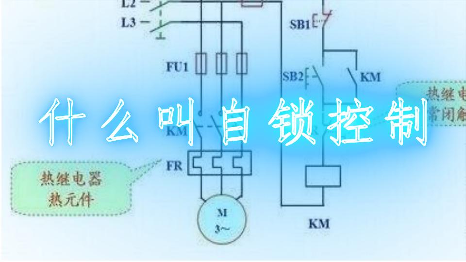 阅读     接触器自锁互锁接线图 接触器主要用来控制电机的启停,单个