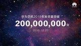 2018年华为智能手机发货量已经突破2亿台,再创...