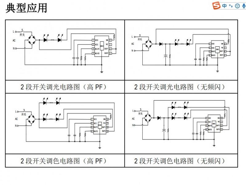 调光恒流控制IC新版本升级方案SM2212EK替换长运通调色方案