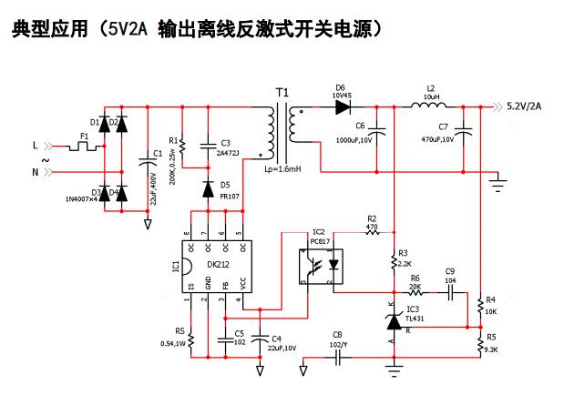 高性能准谐振开关电源控制芯片DK212成熟型方案...