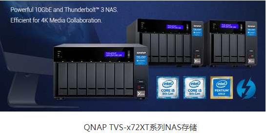 Qnap发布TVS-x72XT NAS系列产品 ...