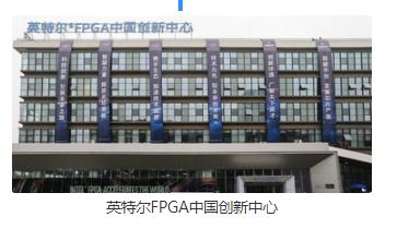 英特尔FPGA中国创新中心正式落成开幕 中国FP...