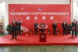 中国巨石新材料智能制造基地第一条细纱生产线——年...