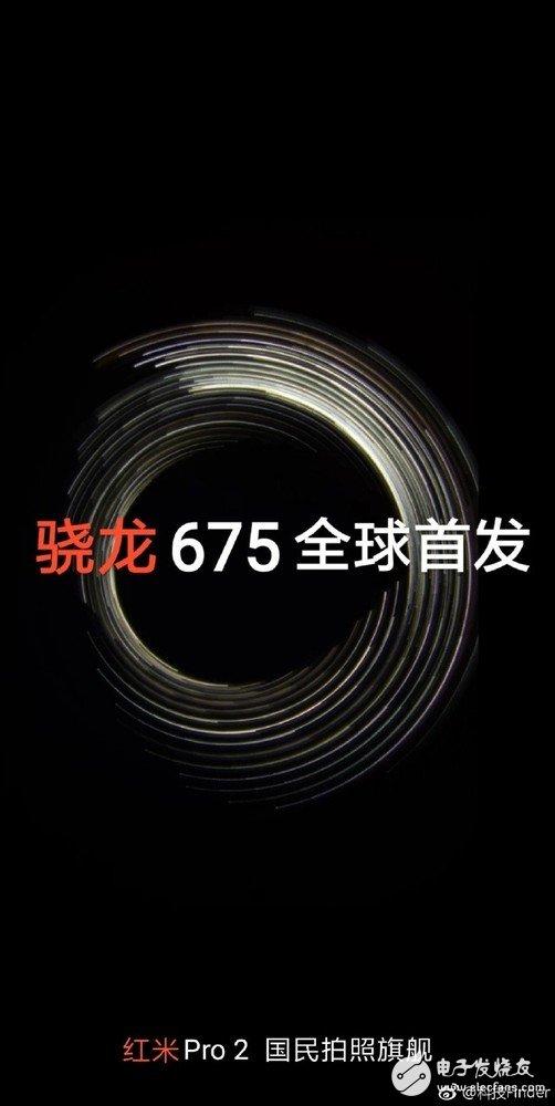 红米新机曝光拥有4800万像素摄像头搭载骁龙675或将命名为红米Pro2
