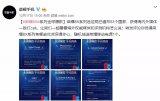 荣耀手机官方宣布,荣耀8X系列足迹遍布于53个国...