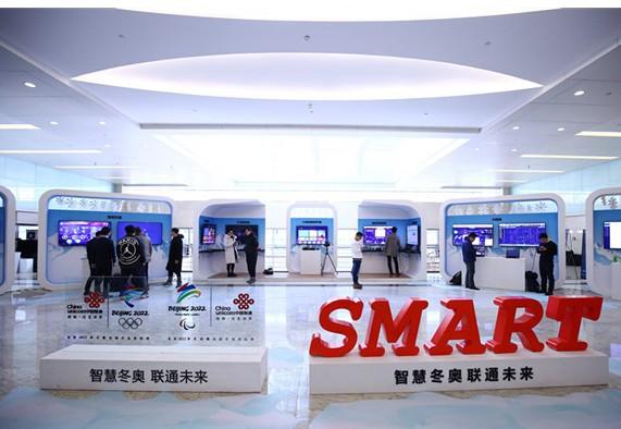 中国联通将通过5G技术赋能智慧冬奥