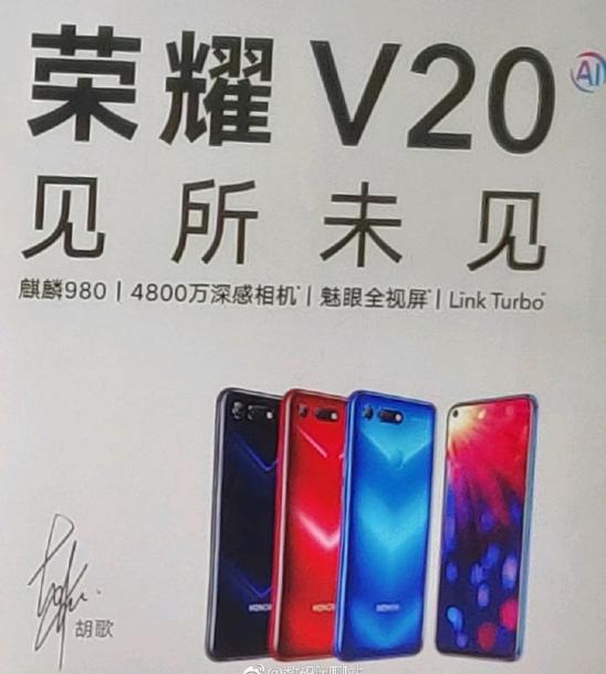 荣耀V20外观配置提前曝光 搭载4800万像素3D相机