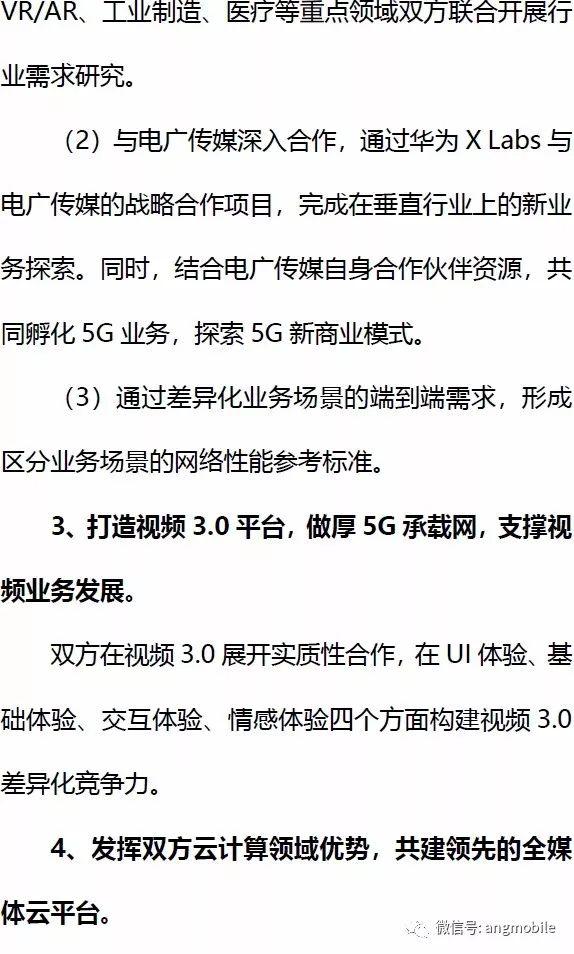 """华为""""拿下""""广电5G订单!"""