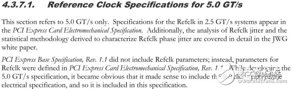 PCIe总线的信号介绍