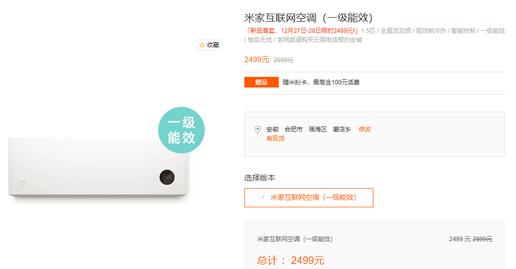 米家互联网空调(一级能效)正式开售 首发尝鲜价只...