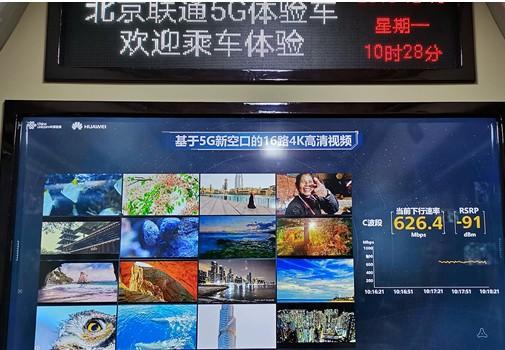 北京联通推出金融街5G体验平均速率超1Gbps