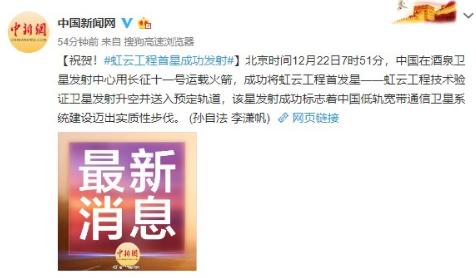 中国成功发射WiFi卫星 实现网络无差别的全球覆...