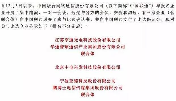 中国联通正式与三家企业达成了互联网电信增值业务合...