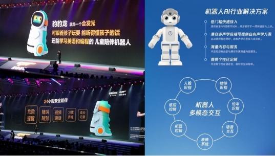 技术和资本温床催化早教机器人市场兴起