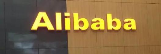 阿里巴巴造芯计划大动作 牵手高通和联发科继续深造