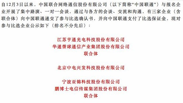 云南联通正式与华通誉球亨通光电和中电兴发签署了社...