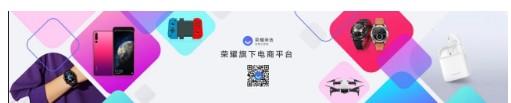 荣耀首次推出自己的电商平台荣耀亲选APP已经正式开始试运营