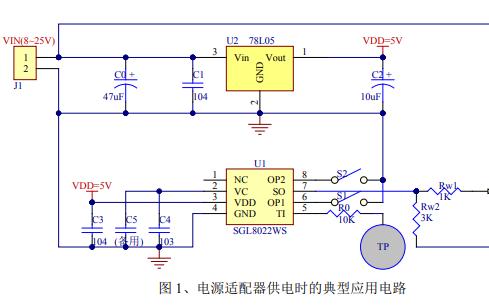 SGL8022WS单通道直流LED调光触摸芯片的数据手册免费下载
