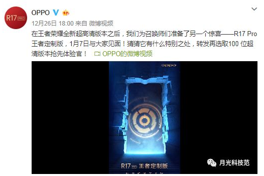 OPPO R17 Pro推出王者荣耀定制版 游戏党有福了