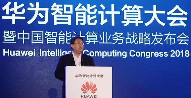 华为正式发布智能计算业务战略将从四个方面加速行业智能化进程