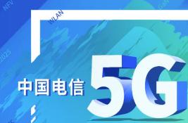 中国电信产业链鼎力支持5G商用试验