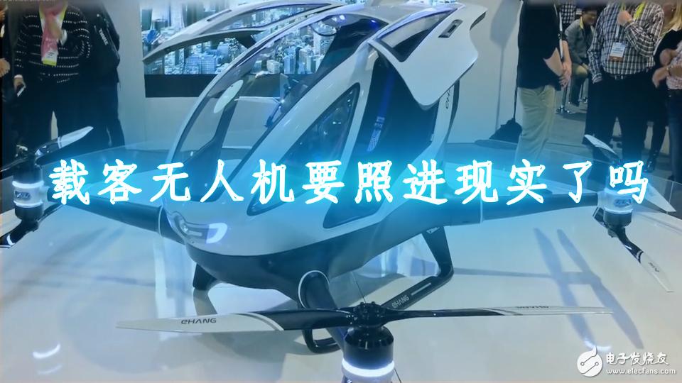 载客无人机要照进现实了吗