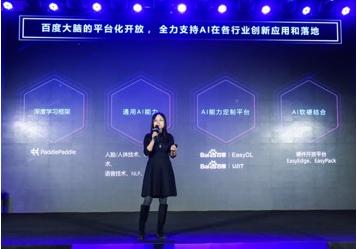 百度成立AI产业研究中心 希冀为AI产业化提供有...