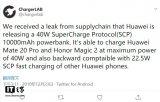 华为将推出一款10000mAh移动电源新品 支持40W超级快充