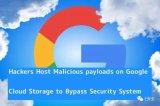 黑客通过滥用谷歌合法云存储服务托管恶意程序的实体