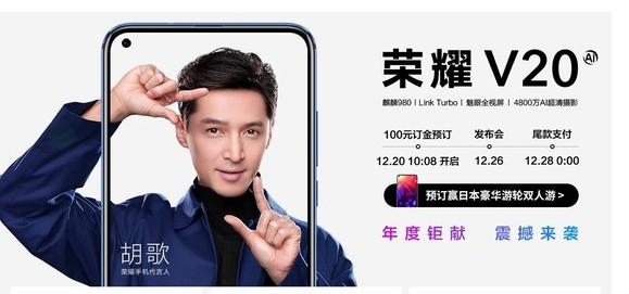 荣耀V20背面设计曝光采用了全新的魅眼全视屏屏占...