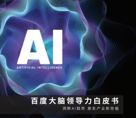 未来AI的发展在很多地方都将超出现有预期
